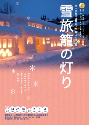 Yukihatago